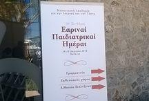 10ο Συνέδριο Εαριναί Παιδιατρικαί Ημέραι / 10 έως 13 Απριλίου 2014, Ναύπλιο 350 αναμενόμενοι συμμετέχοντες Γλώσσα Συνεδρίου: Ελληνικά