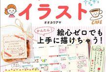 Illustration book / The Author : AyaOkawa / イラスト満載!「毎日楽しい!かわいいイラスト/ 著:オオカワアヤ」(宝島社) 保育士さん、先生、オフィス、学校、ママライフ、どんなシーンも簡単にイラストが描ける♪ これ一冊で大活躍! http://tkj.jp/book/?cd=12753801 Author book/ Illustration book Now on sale! ©AYA OKAWA