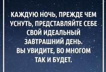 Надо верить