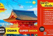 JAPAN OSAKA SUPER SHOCK 4 วัน 3 คืน 25,900 บาท