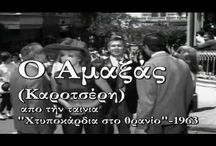 ALL TIME CLASSIC GREEK MOVIE SONGS