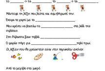 Μάθημα ελληνικών
