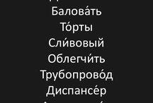 Произношение