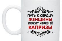 """Студия подарков """"Рыжий Кот"""" / Нальчик, Толстого, 180, ТЦ """"Университи"""", 2 эт. Заказать можно по ватсапп 8-938-694-63-65. Срок изготовления 1 день."""