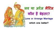 love marriage vs arrange marriage in hindi
