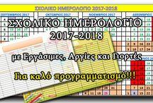 σχολικο ημερολογιο 2017_2018