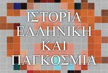 Ο ΙΣΠΑΝΙΚΟΣ ΕΜΦΥΛΙΟΣ ΠΟΛΕΜΟΣ 1936 - 1939 (ΜΕΡΟΣ Α')
