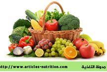 التغذية / التغذيه الصحية هى عمليه تحدث بعد قيام الانسان بتناول الطعام حيث أن الجسم يقوم بهضم كل ما  أكله الانسان من اطعمه ويستفيد منها فى صورة طاقه تكون سبب فى قيام الجسد بكل أنشطته بشكل جيد