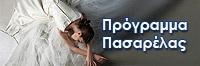 BRIDAL EXPO gamos - vaptisi / H ΠΡΩΤΗ ΕΚΘΕΣΗ ΤΗΣ ΧΡΟΝΙΑΣ ΓΙΑ ΤΗΝ ΟΡΓΑΝΩΣΗ ΤΟΥ ΓΑΜΟΥ ΚΑΙ ΤΗΣ ΒΑΠΤΙΣΗΣ ΤΟΝ ΙΑΝΟΥΑΡΙΟ ΣΤΟ ΖΑΠΠΕΙΟ ΜΕΓΑΡΟ!!!!