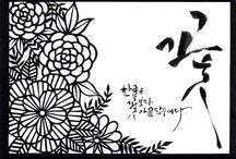 한글_hangul