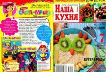 детский стол - рецепты блюд