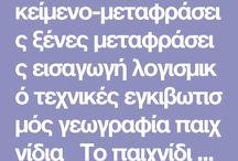 ΟΔΥΣΣΕΙΑ