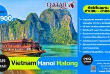 ทัวร์เวียดนาม ฮานอย ฮาลอง 3วัน 2คืน 10,900 บาท