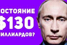 Владимир Путин -самый богатый человек в мире?