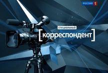 Специальный корреспондент. Изгнание. Фильм Анастасии Поповой от 14.10.15