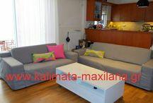 Καλύμματα καναπέ / www.kalimata-maxilaria.gr