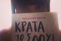"""Κρατώντας το """"Κράτα το Σόου"""" / Aπό το Βόλο μέχρι τη Βαρκελώνη και από τις Τρύπες μέχρι τον Morrissey, ένα παιχνίδι ενηλικίωσης ολοκληρώνεται σε 18+1 συναυλίες. Γιατί το ταξίδι είναι πιο ωραίο όταν η μουσική παίζει δυνατά.  facebook.com/KrataToShow.TheodosisMichos keybooks.gr/krata-to-show"""