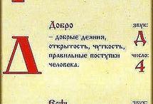 Буквицв