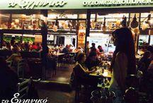 Ελληνικές βραδιές / Βράδια Ελληνικά, βράδια όμορφα, βράδια νόστιμα, βράδια γεμάτα κόσμο και αγάπη για την ποιότητα και τον μεζέ...