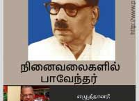 Poet Ponnadiyan Tamil eBooks / Poet Ponnadiyar as you may be aware of, is an outstanding Tamil Poet and a front ranker in the literary progeny of Bharathi and Bharthidasan. He has been doing yeomen service to Tamil through various institutions such as Tamil Poets Association, Sea-shore Poets Meet, Writers Forum etc. As the author of several books, he has received honours and awards such as the Bharathidasan Award of the Government of Tamilnadu, 'UNESCO' award etc.