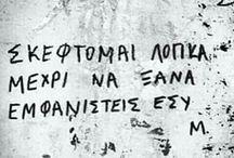 Greek..L♡VE