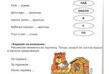 Формирование грамматического строя речи. Предлоги.
