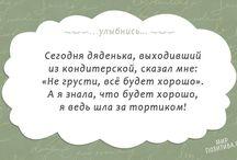 Позитив :)))))