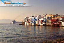 Προορισμοί / Προορισμοί που μπορείτε να πάτε κρουαζιέρα από την Ελλάδα.Το γραφείο μας αναλαμβάνει να σας κλείσει θέση σε αυτά τα δρομολόγια. | Learn the destinations that you can go a cruise from Greece.Our OTA (Online Travel Agency)  can issue you ticket for any of the places,are featured to this folder.