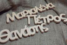 Ξύλινα Ονόματα / #woodennames