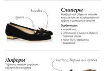 Обувь - стиль