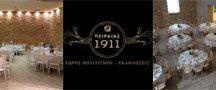 Αίθουσα Δεξιώσεων ΠΕΙΡΑΙΑΣ 1911