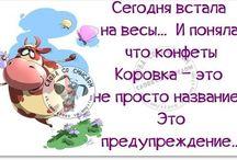 приколки))