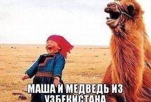 ДАВАЙТЕ УЛЫБНЕМСЯ!))