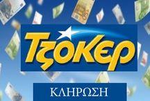 Τζόκερ: Ένας υπερτυχερός κέρδισε 2,5 εκατομμύρια ευρώ