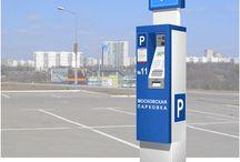 Паркоматы / Паркоматы в мире