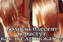 для волосы