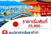 มาแล้วจ้าาาาๆๆๆ โปรแกรมทัวร์ประเทศญี่ปุ่นขายดีอันดับ 1 ราคาถูกสุดๆ / มาแล้วจ้าาาาๆๆๆ โปรแกรมทัวร์ประเทศญี่ปุ่นขายดีอันดับ 1 ราคาถูกสุดๆ   OSAKA SUPER SHOCK / 4 วัน 3 คืน / ราคาเริ่มต้น 25,900.- บาท ชมปราสาทโอซาก้า!! ช้อปปิ้งริงกุ เอาท์เล็ต!! อิสระเที่ยวยูนิเวอร์แซล!!!  TOKYO FUJITEN SKI / 5 วัน 3 คืน / ราคาเริ่มต้น 29,900.- บาท ล่องเรือโจรสลัด ทะเลสาบอาชิ!!! นอนแช่ออนเซ็น!!! เล่นสกีฟูจิเท็น!!!  HOKKAIDA SNOW FESTIVEL / 5 วัน 3 คืน / ราคาเริ่มต้น 36,900.- บาท พิเศษ!!! เมนูปู 3 ชนิด ชมศูนย์อนุรักษ์หมีสีน้ำตาล!!! เล่นสกีฟูจิเท็น!!!