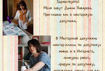 Диана Январева блог