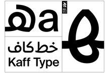 29LT Kaff / إنّ انسياب منحنيات هذا الخطّ الملائمة يصنّفه كأفضل خيار أمام المستهلكين المتلهّفين للّغة العربيّة.  The fluidity of Kaff's accommodating curves positions it as the ideal choice for avid consumers of the Arabic word.