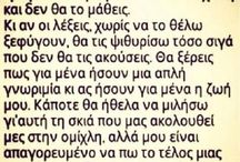 ΕΡΩΤΑΣ