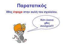 Ελληνικη Γραμματικη
