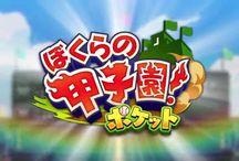 【ゲーム】ぼくらの甲子園!ポケット
