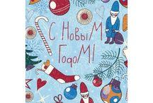 Моя коллекция открыток (Новый год и Рождество)