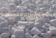 Βότσαλα Pebbles