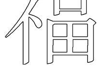 Kinas symbol