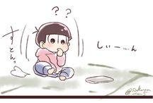 幼児トド松