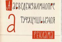 Soviet graphic design & typography