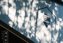 portfolio / 사진가 페퍼솔트의 포트폴리오