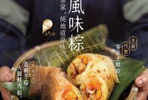 rice dumpling  zongzi