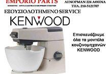 KENWOOD ΕΠΙΣΚΕΥΕΣ ΑΝΤΑΛΛΑΚΤΙΚΑ / Ανταλλακτικά , Επισκευή , Συντήρηση,- Service ηλεκτρικών οικιακών συσκευών  Ψυγεία , Κουζίνες , Πλυντήρια ρούχων , πιάτων, σίδερα, πρεσσοσίδερα, ηλεκτρικές σκούπες, Σακούλες για ηλεκτρικές σκούπες, χύτρες ταχύτητας, microwave, Φουρνάκια, σεσουάρ, τοστιέρες, καφετιέρες, Μιξερ, Σκουπάκια, Φίλτρα νερού ψυγείου  σχεδων όλων των εταιριών. Κατασκεύες σε λάστιχα ψυγείων, ψυγειοκαταψύκτες. ΛΕΝΟΡΜΑΝ 224 ΑΘΗΝΑ ΤΗΛΕΦΩΝΟ 210-5121707.
